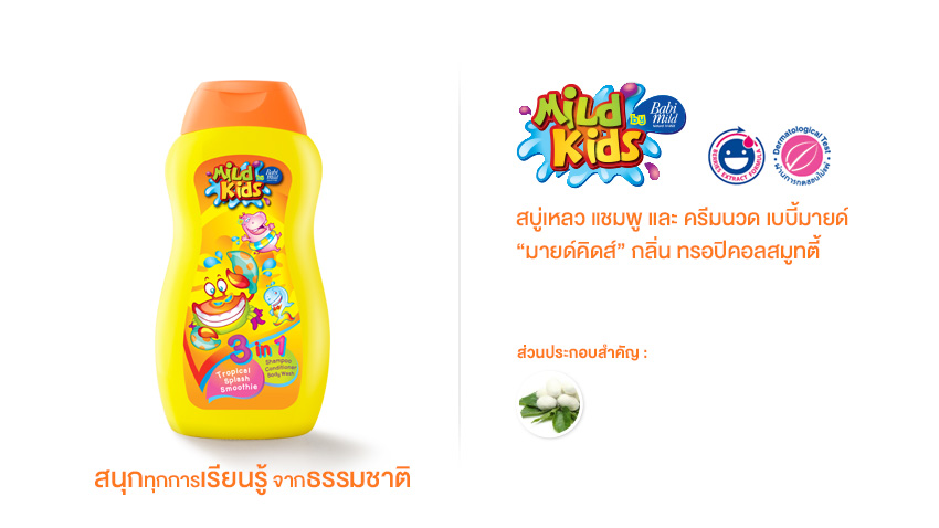 detail product mildkids tropical