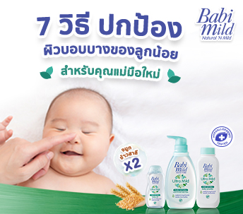 HHM 1061 Protect Your Child Skin