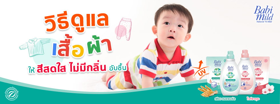 Hhc How To Take Care Of Baby Clothing Babimild