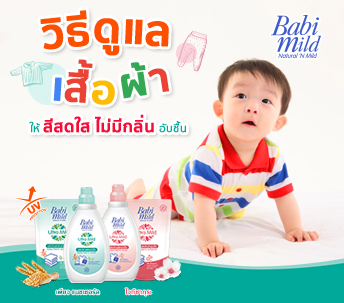 Hhm How To Take Care Of Baby Clothing Babimild