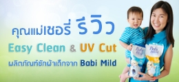 Review Babi Mild 'Easy Clean and UV Cut '